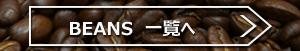 MORIFUJI COFFEE スペシャルティコーヒー豆 一覧