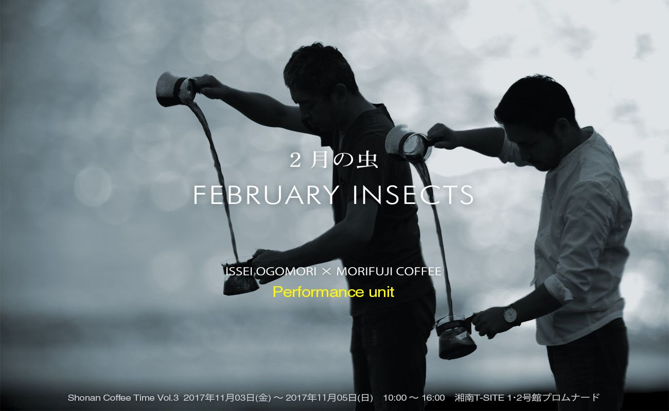 2月の虫 – ISSEI OGOMORI × MORIFUJI COFFEE Shonan Coffee Time Vol.3