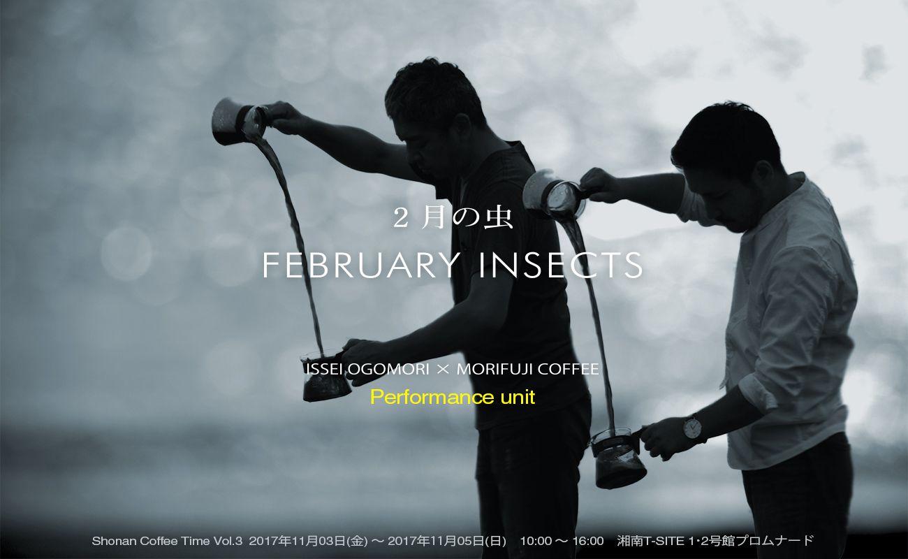 2月の虫 – ISSEI OGOMORI × MORIFUJI COFFEE Shonan Coffee Time Vol.3