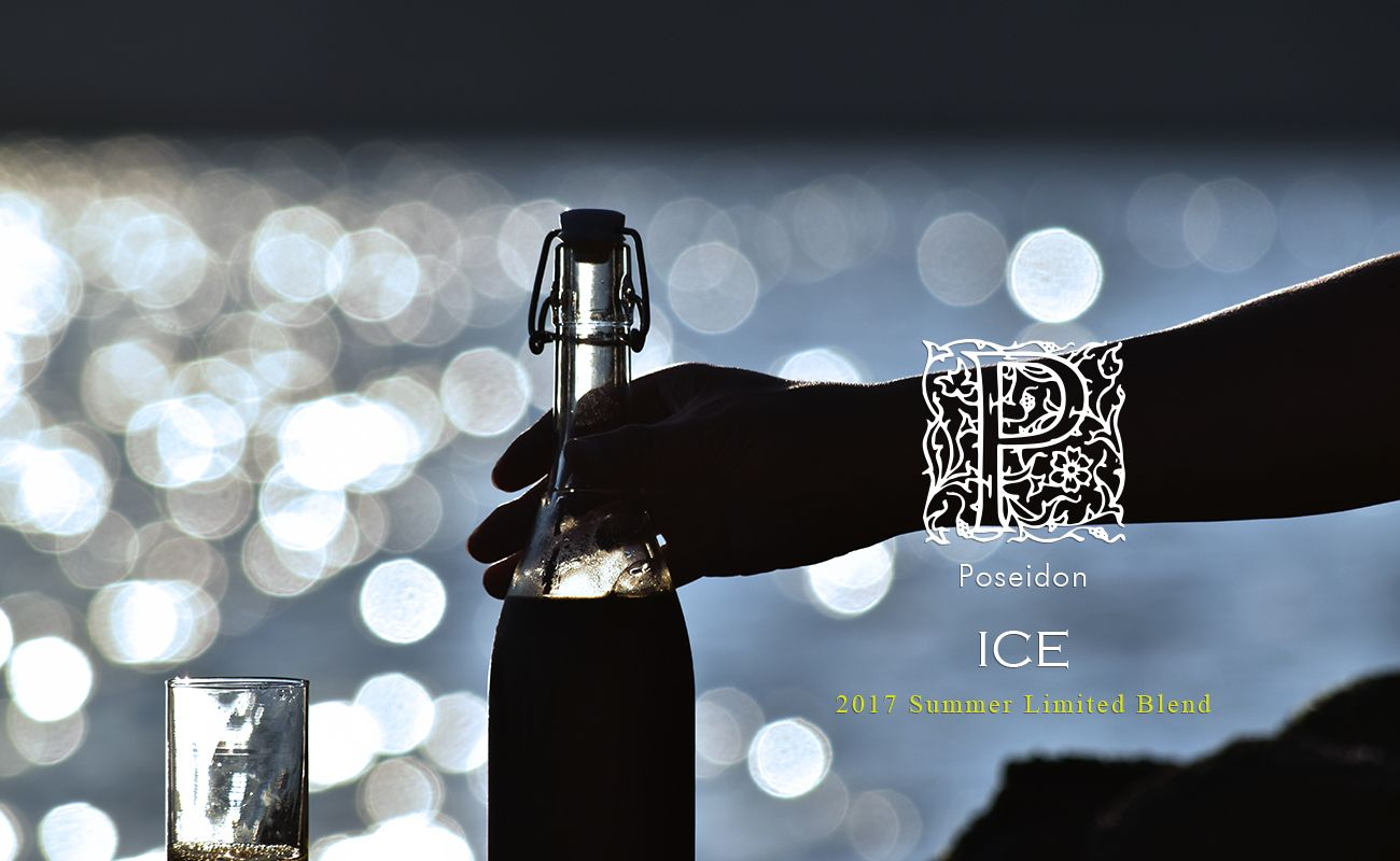 "2017 Summer Limited ICE Blend "" Poseidon """