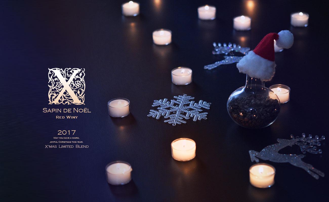 2017 X'mas Limited Blend Sapin de Noël クリスマス限定 スペシャルティコーヒー通販 MORIFUJI COFFEE