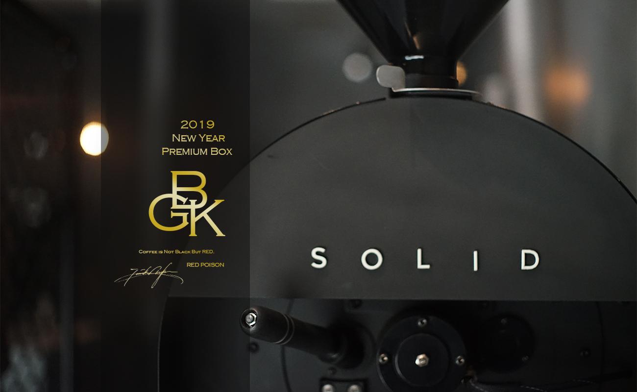 2019 New Year Limited Premium BOX BGK スペシャルティコーヒー 通販