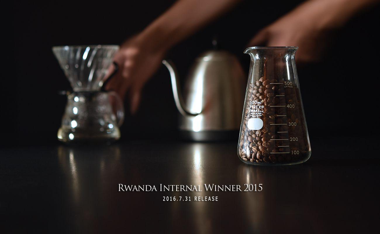ルワンダ インターナルウイナー2015 スペシャルティコーヒー通販