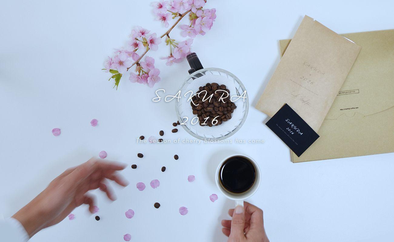 さくらブレンド スペシャルティコーヒー 通販 MORIFUJI COFFEE