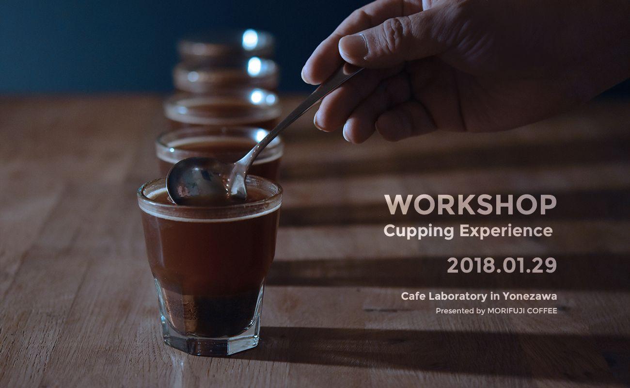 スペシャルティコーヒーワークショップ カッピング体験 MORIFUJI COFFEE