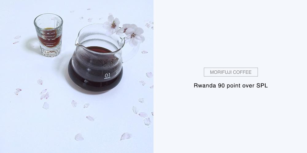 スペシャルティコーヒー通販 -Rwanda-90-point-over-SPL