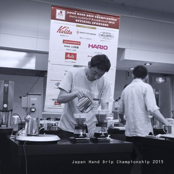 ジャパン・ハンドドリップ・チャンピオンシップ・2015