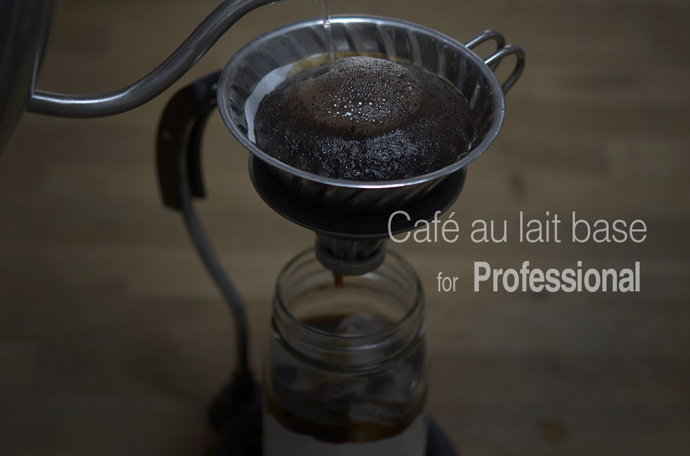 カフェ・オ・レ ベース フォー プロフェッショナル スペシャルティコーヒー通販
