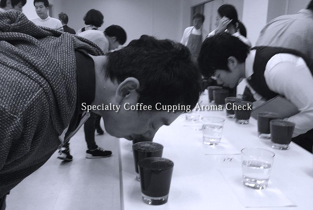 スペシャルティコーヒー カッピング会 アロマ