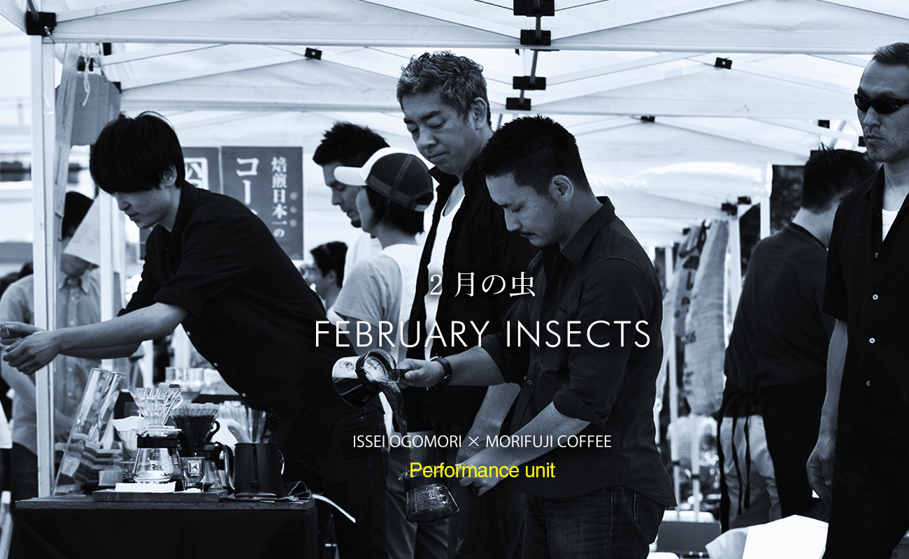 ハンドドリップチャンピオン ISSEI OGOMORI × コーヒーロースター MORIFUJI COFFEE とのパフォーマンスユニット『 2月の虫 』