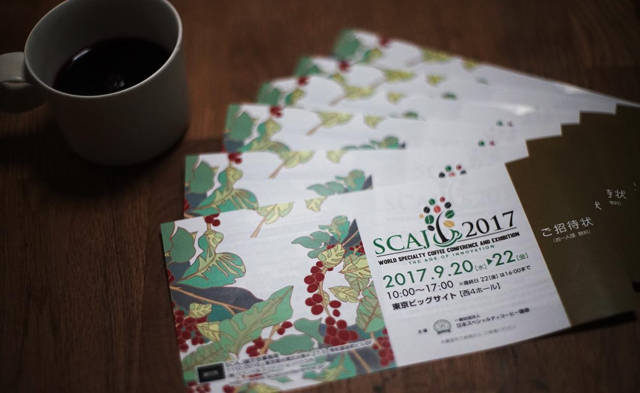 アジア最大のスペシャルティコーヒーイベント SCAJ2017 東京ビッグサイト 2017年9月20日~9月22日 開催