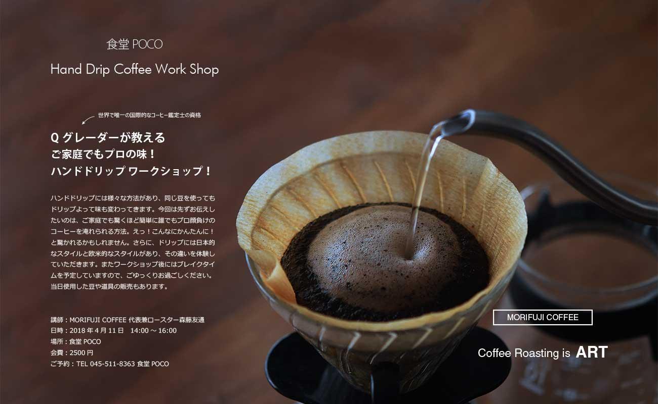 食堂POCO MORIFUJI COFFEE ハンドドリップ ワークショップ