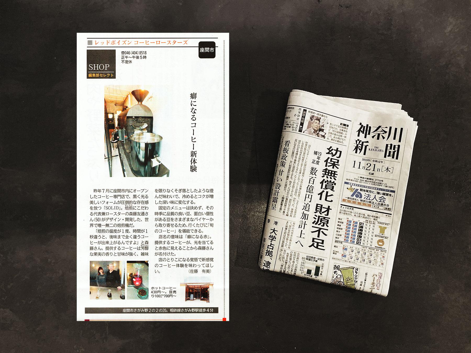 メディア掲載!【神奈川新聞 2019年11月21日 朝刊】編集部セレクト!RED POISON COFFEE ROASTERS
